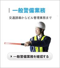 一般警備業務